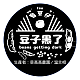 【里山田野趣 - 豆子黑了】