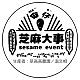 【里山田野趣 - 芝麻大事】