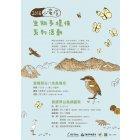 【2016小黃蝶 生物多樣性系列活動】第002場:黃蝶翠谷八色鳥傳奇 & 黃蝶翠谷鳥類觀察