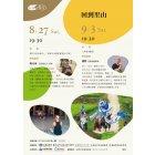 【2016小黃蝶環境影展】第005 & 006場:《回到里山》