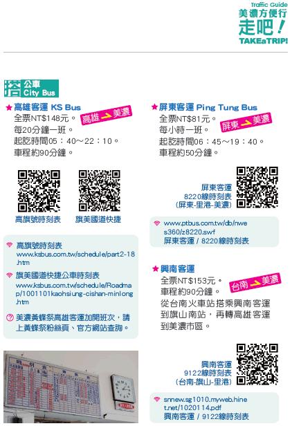 黃蝶資訊站小海報
