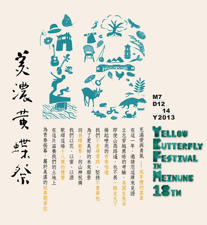 2013第十八屆美濃黃蝶祭