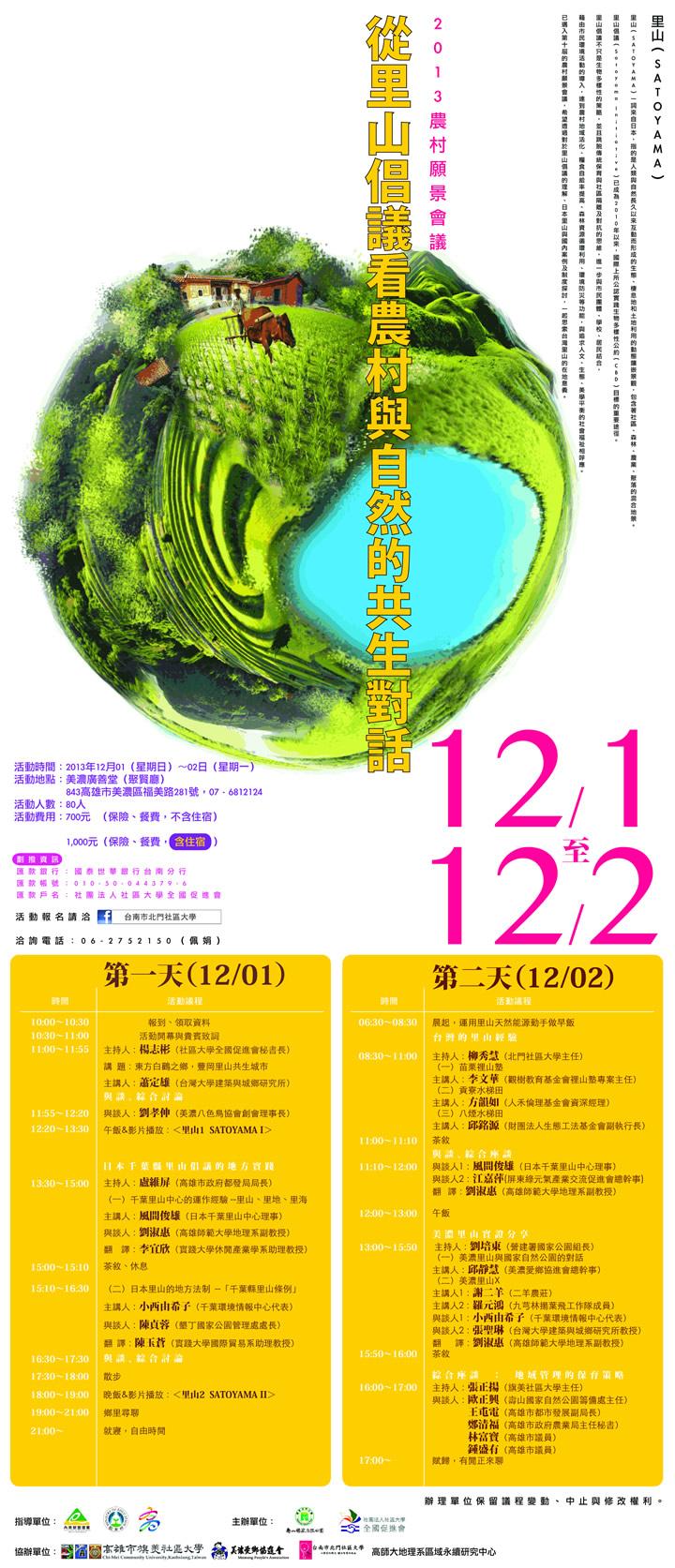 2013農村願景會議